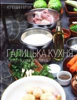Винничук Юрій Галицька кухня 978-617-679-073-0