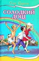 Буцень Олег Солодкий дощ 966-661-847-8