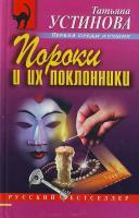Устинова Т.В. Пороки и их поклонники 5-699-16528-2 978-5-699-16528-5