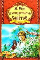 Верн Жуль П'ятнадцятилітній капітан 966-674-042-7