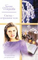 Шергова Галина Светка - астральное тело 978-5-17-056774-4, 978-5-271-18779-7