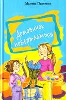 Павленко Марина Домовичок повертається 978-966-465-081-3