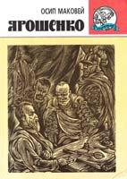 Маковей Осип Ярошенко: Історична повість: Для серед, та ст. шк. віку 978-966-01-0435-8