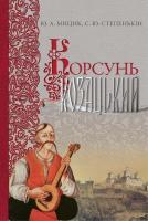 Мицик Юрій Корсунь козацький 978-617-7023-43-1