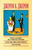 Джером К. Джером Трое в лодке, не считая собаки; Как мы писали роман 5-85869-069-6