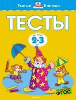 Земцова Ольга Тесты (2-3 года) 978-5-389-07198-8