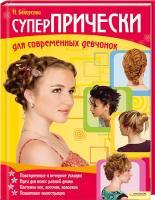 Белоусова Наталья Суперпрически для современных девчонок 978-966-14-2957-3