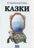 Суходольська-Сєдова Наталія Казки 966-8024-43-5