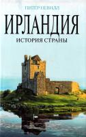 Невилл Питер Ирландия: История страны 978-5-699-33804-7
