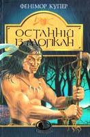 Купер Фенімор Останній із могікан 966-692-461-7