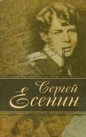 Есенин Сергей Лирика 978-985-18-4354-7