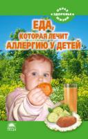 Стрельникова Наталья Еда, которая лечит аллергию у детей 978-5-389-02587-5