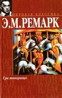 Ремарк Э.М. Три товарища 5-17-002553-х