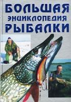 Антонов А.И., сост. Большая энциклопедия рыбалки 5-7905-0811-1