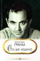 Гранах Александер Ось іде людина: Біографічний роман 978-966-2355-25-3