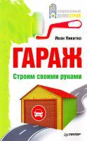 Никитко Иван Гараж. Строим своими руками 978-5-496-00295-0