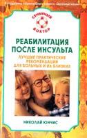 Юнчис Николай Реабилитация после инсульта. Лучшие практические  рекомендации для больных и их близких 978-5-9684-1400-7