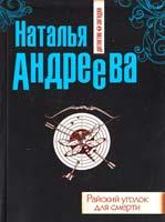 Андреева Наталья Райский уголок для смерти 978-5-699-53032-8
