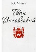 Мицик Юрій Іван Виговський 978-966-03-7274-0