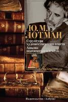 Лотман Юрий Структура художественного текста. Анализ поэтического текста 978-5-389-10444-0