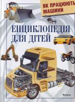 Я. Ґрехем, Т. Дженнінгс, К. Окслейд Як працюють машини: (енциклопедія для дітей) 978-611-526-070-6