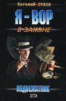 Евгений Сухов Медвежатник 5-699-17655-7