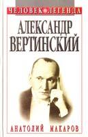 Анатолий Макаров Александр Вертинский: Портрет на фоне времени 5-7390-0590-6, 5-313-00023-3