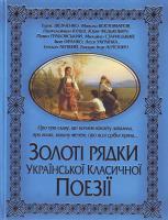 Укладач С. М. Заготова Золоті рядки української класичної поезії 978-966-481-319-5
