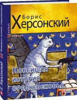 Херсонский Борис Новейшая история средневековья 978-966-03-8719-5