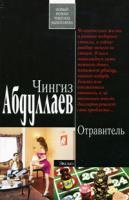 Чингиз Абдуллаев Отравитель 978-5-699-40170-3