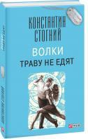 Константин Стогний Волки траву не едят 978-966-03-7957-2