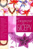 Вірко Олена Біжутерія з бісеру 978-966-8076-93-0