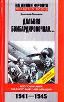 Голованов Александр Дальняя бомбардировочная... Воспоминания Главного маршала авиации. 1941—1945 978-5-9524-3858-3