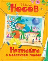 Носов Николай Незнайка в Солнечном городе 978-5-389-03551-5