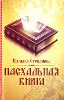 Степанова Наталья Пасхальная книга 978-5-386-05671-1