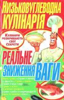 Попова Олена Низьковуглеводна кулiнарiя. Реальне зниження ваги 978-966-481-255-6