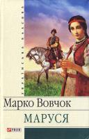 Вовчок Маруся 966-03-3638-1
