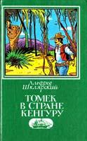Шклярский Альфред Томек в стране кенгуру 5-89980-017-8
