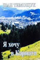 Тимощук Іван Я хочу в Карпати 978-966-2758-19-1
