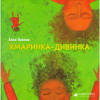 Павлик Анна Хмаринка-дивинка 978-617-7434-06-0