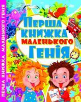 Зав'язкін О. В., Тимофєєв М. В., Хаткіна М. О. Перша книжка маленького генія 978-617-7268-08-5