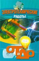 Электротехнические работы 978-985-513-516-7