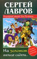 Сергей Лавров На золотом крыльце сидели... 5-17-029031-4