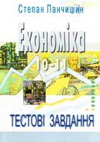 Панчишин Степан Економіка. 10—11 клас: Тестові завдання 966-06-0283-9