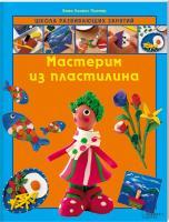 Анна Ллимос Пломер Мастерим изпластилина 978-966-14-4606-8