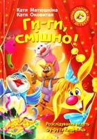 Матюшкіна Катерина, Оковитая Катерина Ги-ги, смішно!: повість-казка 978-617-7200-23-8