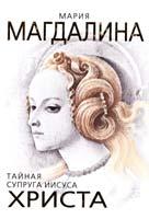 Бенуа Софья Мария Магдалина. Тайная супруга Иисуса Христа 978-5-4438-0362-3