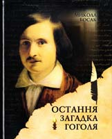 Босак Микола Остання загадка Гоголя: епістолярні ремінісценції 978-966-2171-17-4