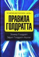 Элияху Голдратт, Эфрат Голдратт-Ашлаг Правила Голдратта 978-5-91657-213-1