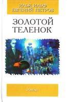 Ильф Илья, Петров Евгений Золотой теленок